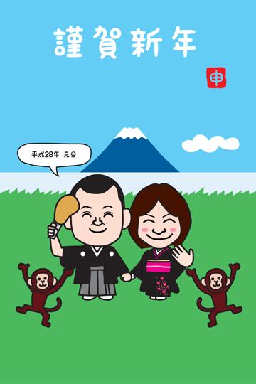 和装で入籍報告の年賀状イラスト、背景は富士山と海