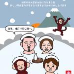 家族で温泉で新年の挨拶する年賀状イラスト