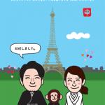 フランスから新年の挨拶と入籍報告する年賀状イラスト