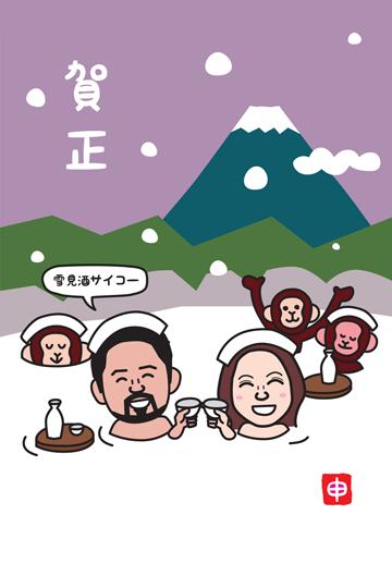 温泉で雪見酒で正月を迎える年賀状イラスト