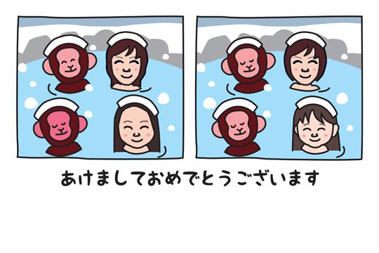 間違い探し年賀状イラスト、温泉でお猿と一緒に新年の挨拶