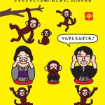 三猿イラストで申年年賀状