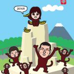 動物園の猿山で家族でお猿の年賀状イラスト