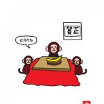 コタツで正月を迎える年賀状テンプレート、お猿のイラスト