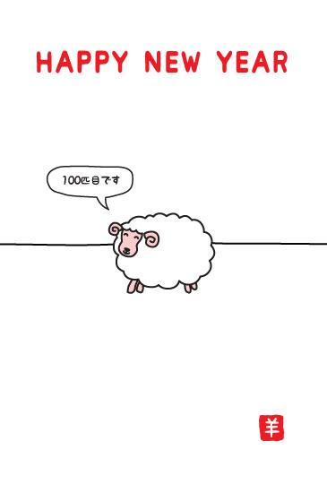 羊が1匹、2匹のイラスト