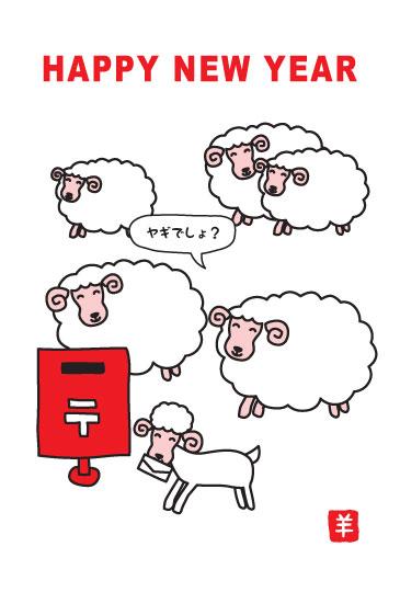 羊年の年賀状無料素材、ポストにハガキを届けるヤギ