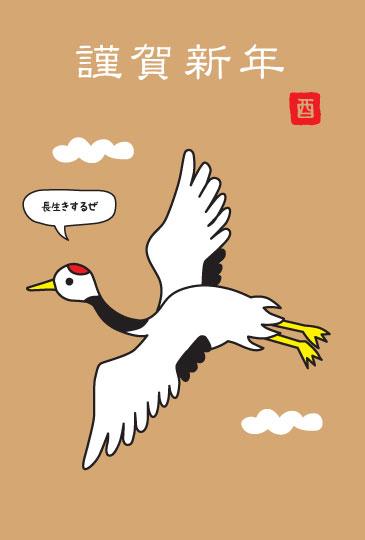 正月に鶴が飛んでいるイラスト