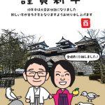 引越のお知らせ年賀状、松山城で新年の挨拶!