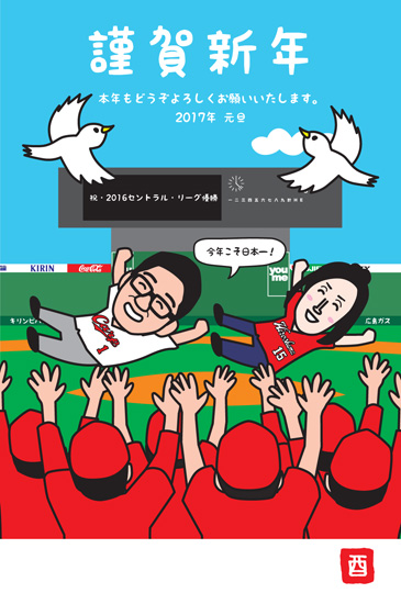 広島カープの優勝記念の年賀状イラスト!胴上げだ!