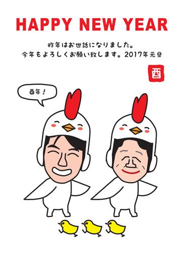 鳥の着ぐるみを着た酉年の似顔絵年賀状!
