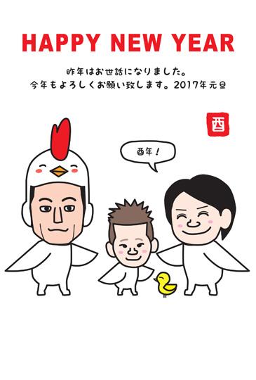 鶏の着ぐるみで新年の挨拶をする酉年の年賀状イラスト
