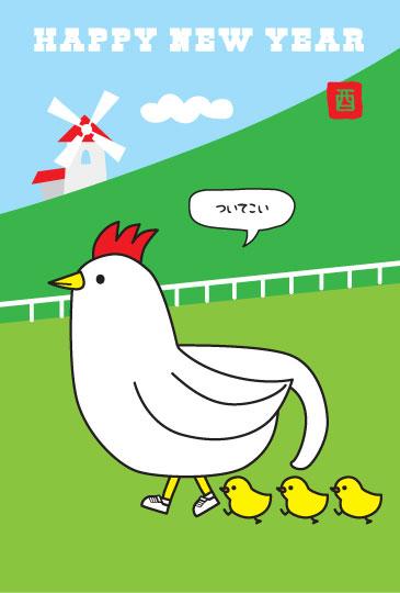鶏の無料イラスト!父さんについてこい!